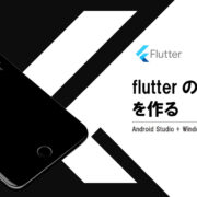 flutter eyecatch p533