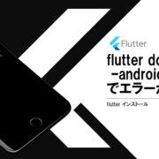 flutter eyecatch p643