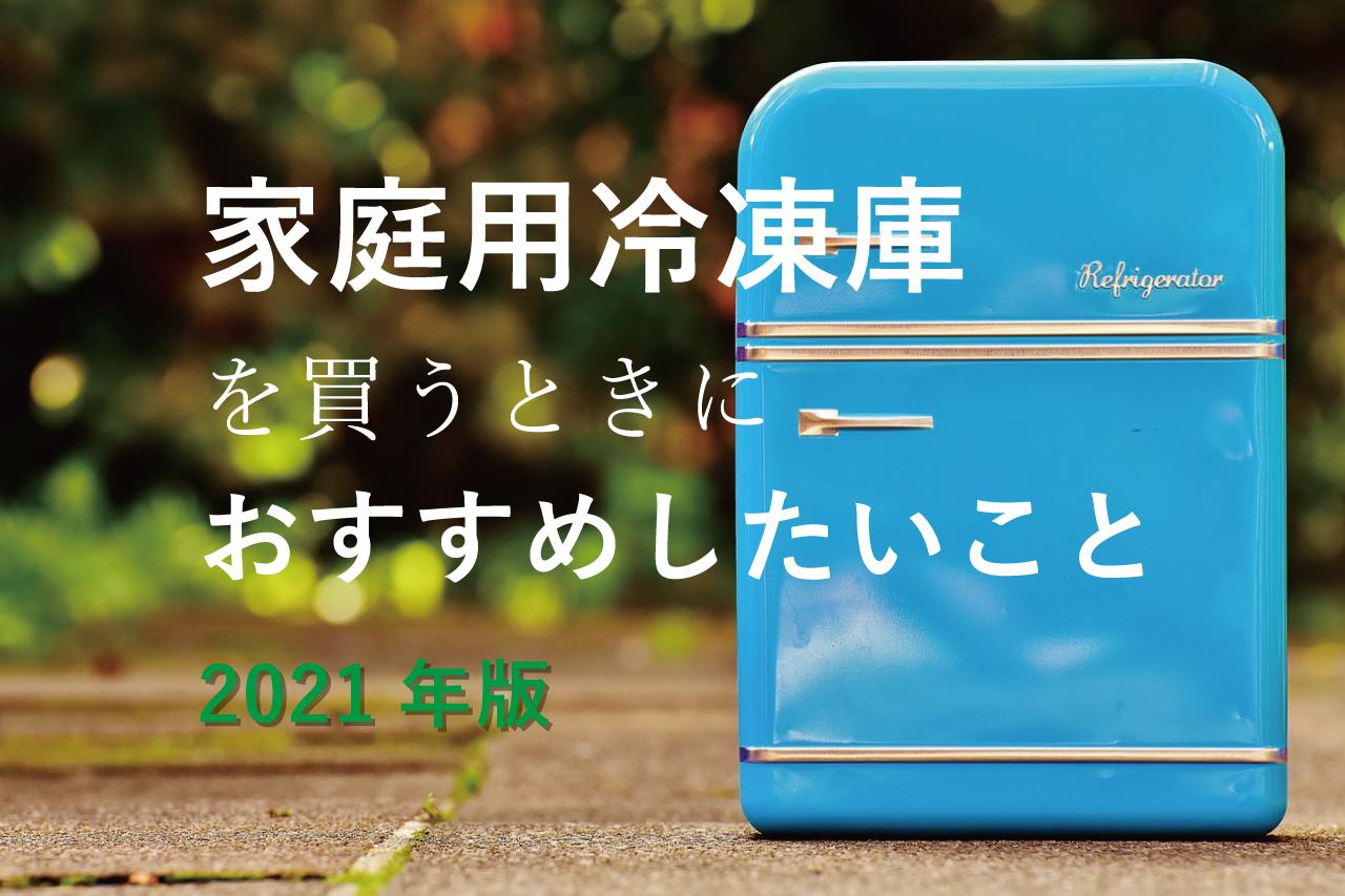 2021年9月ランキング 家庭用冷凍庫を買うときにおすすめしたいこと!