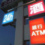 J-Debit「キャッシュアウトサービス」が開始! お買い物レジで現金の引き出しは必要なのか?!
