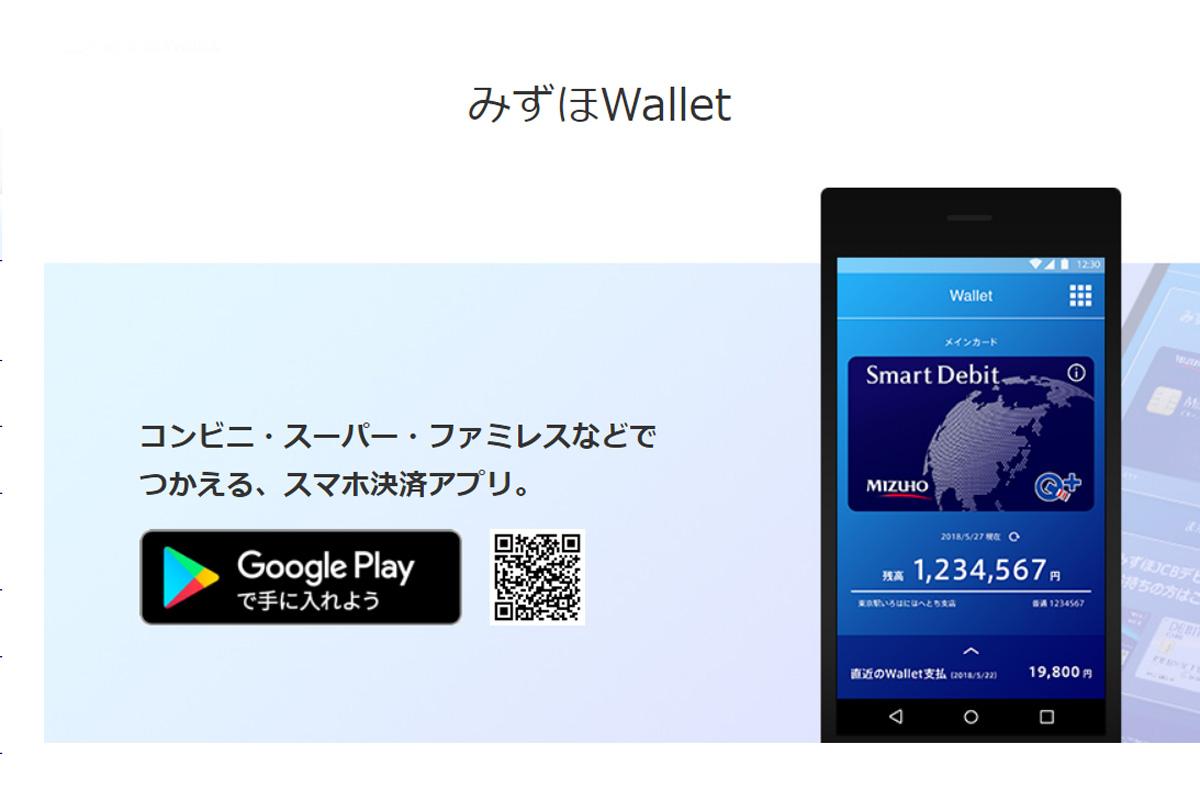 【みずほWallet for Android】JCBデビットカードを使ったみずほ銀行のアプリが素晴らしい。