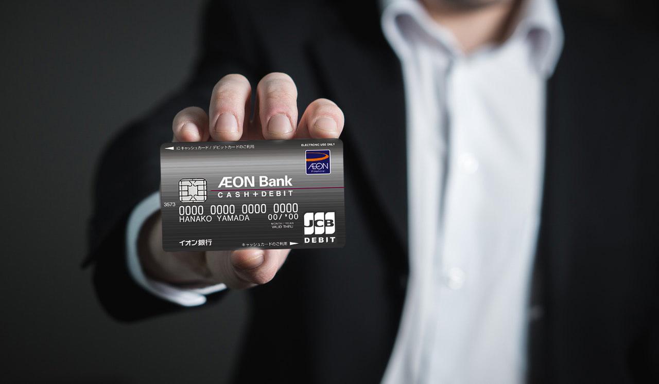 【僕のキャッシュレス体験】イオン銀行のキャッシュ+デビットカード(JCB)を作ってみました