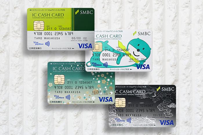 【三井住友VISAデビット】年会費無料で作れるVISAデビットカード。iD決済やキャッシュバックもあってお得。