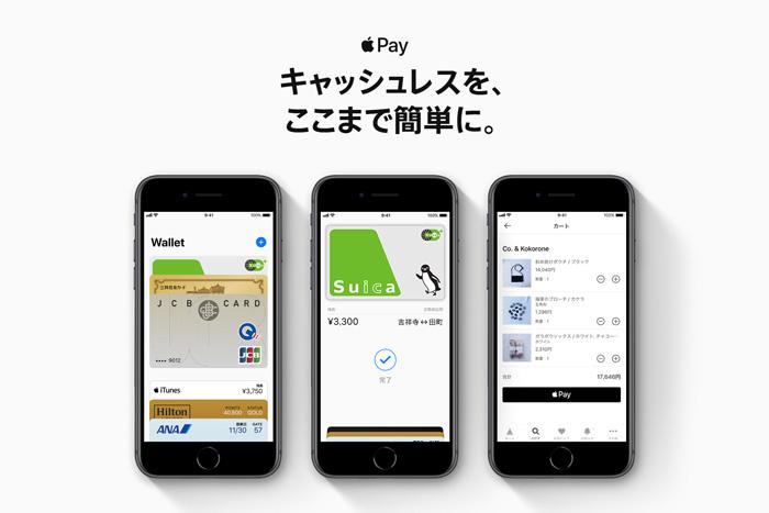 Apple Payの使い方:今日から始めるキャッシュレス