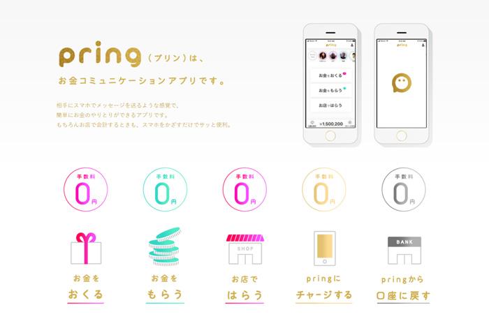 pringアプリでお金コミュニケーションしよう