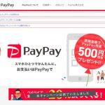 PayPay(ペイペイ)アプリの使い方・使えるお店