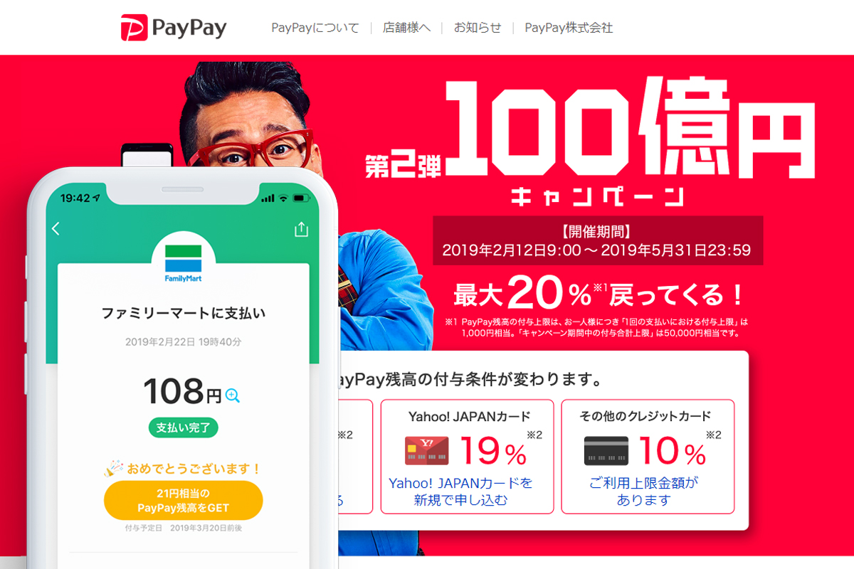 PayPay第2弾100億キャンペーン