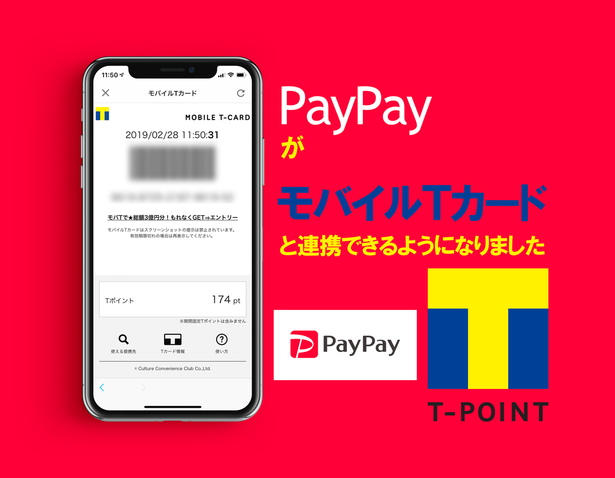 PayPay T-POINT