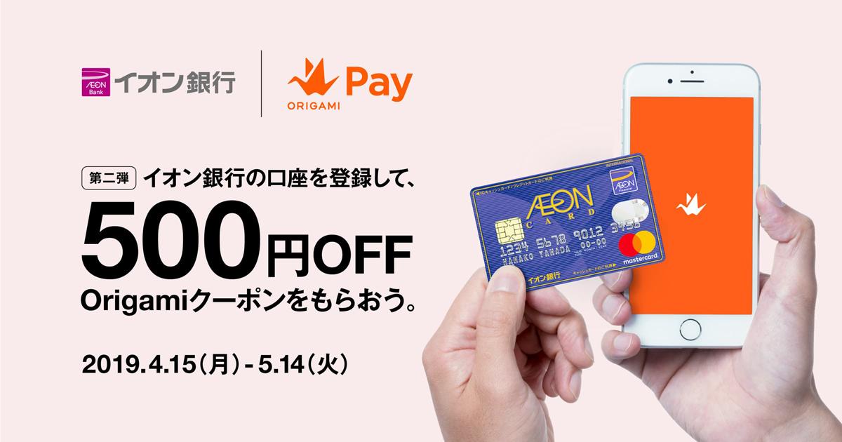 Origami Pay イオン銀行キャンペーン