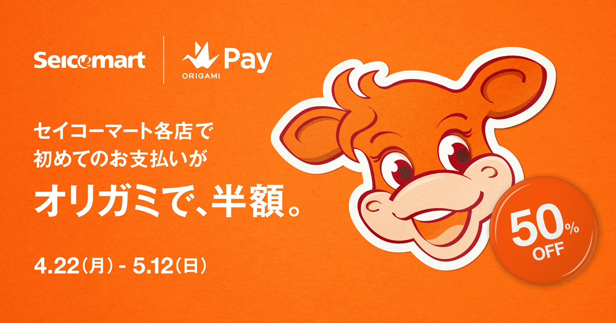 Origami Pay セイコーマート