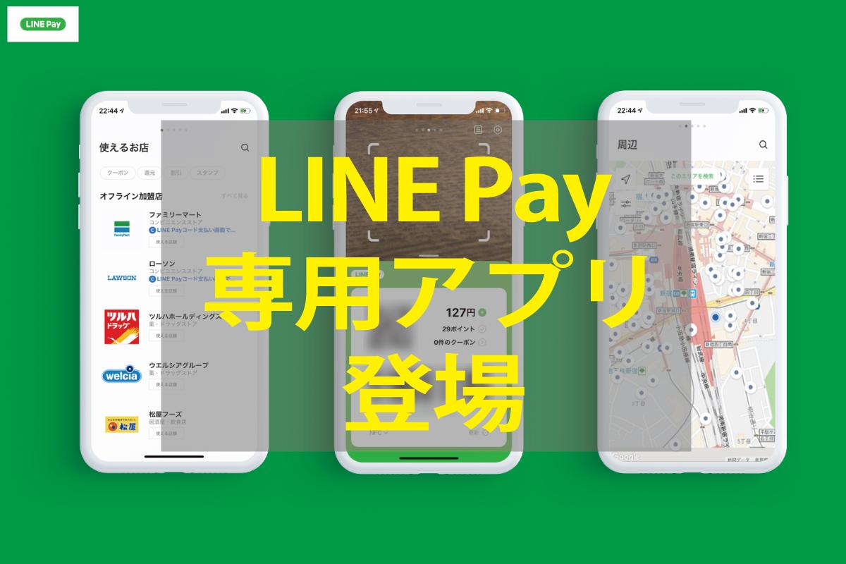 LINE Pay専用アプリがリリースされて、さらに使いやすくなりました