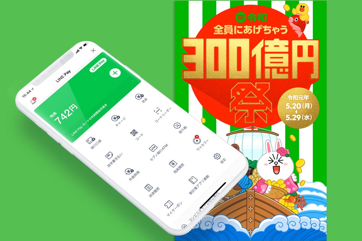 LINE Pay 300億円祭