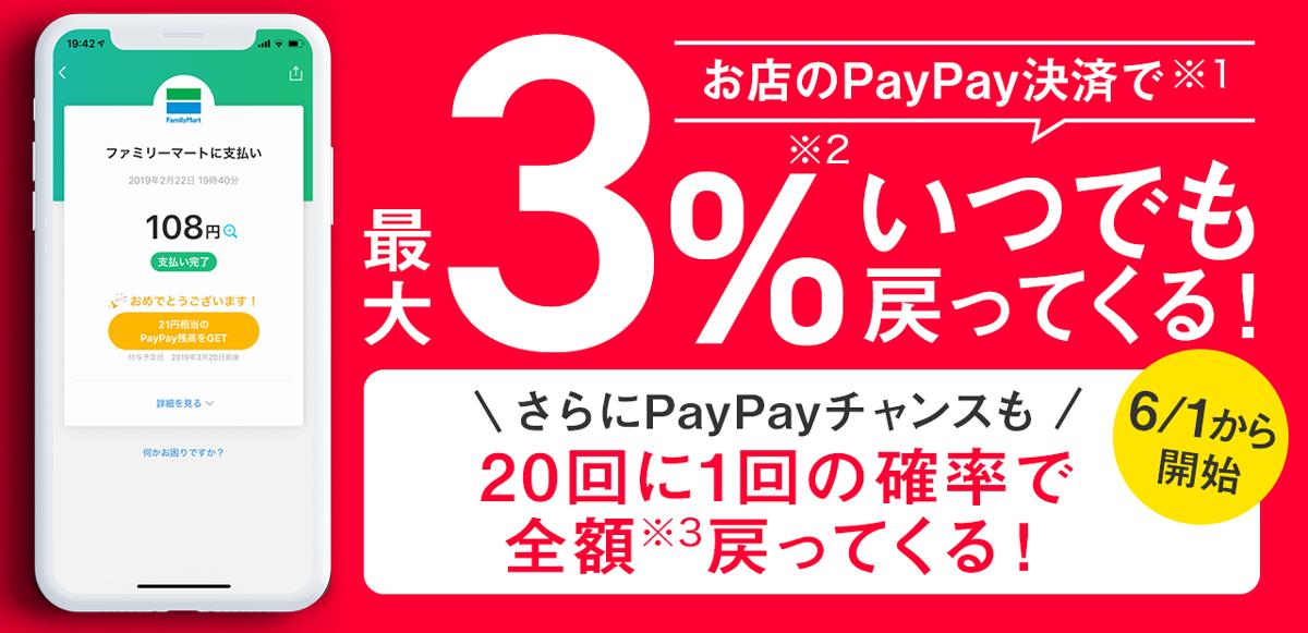 PayPay 最大3%いつでも戻ってくる
