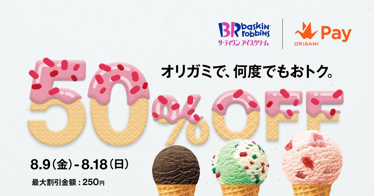 Origami サーティワンアイスクリーム