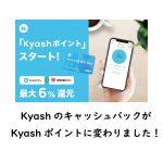 KyashのキャッシュバックがKyashポイントに変わりました!消費者還元も対応