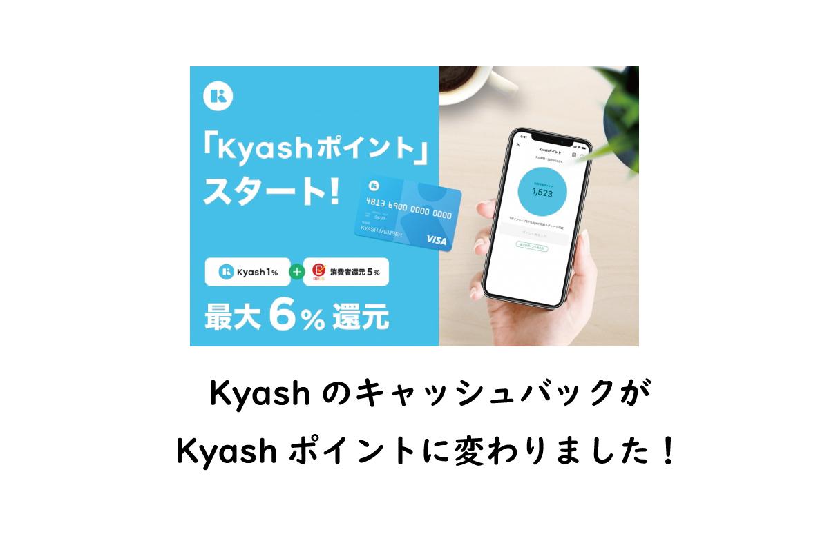 Kyashポイントが開始