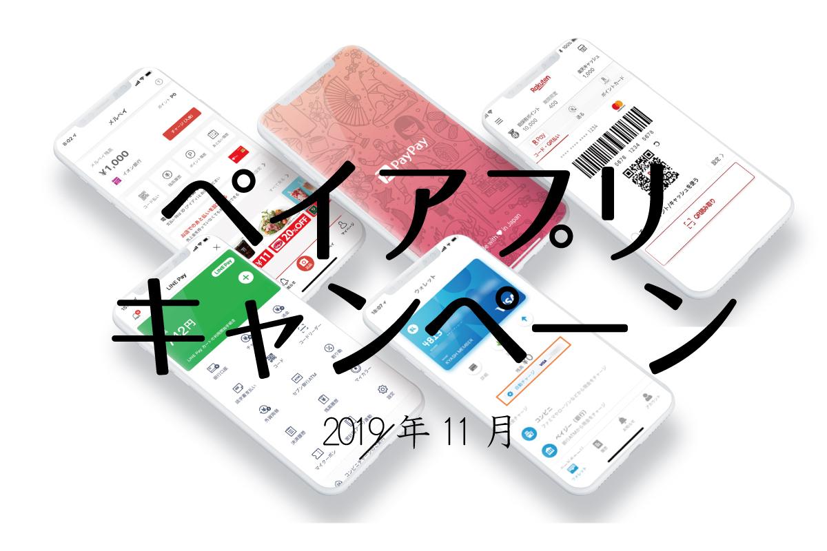 ペイアプリ キャンペーン 2019年11月