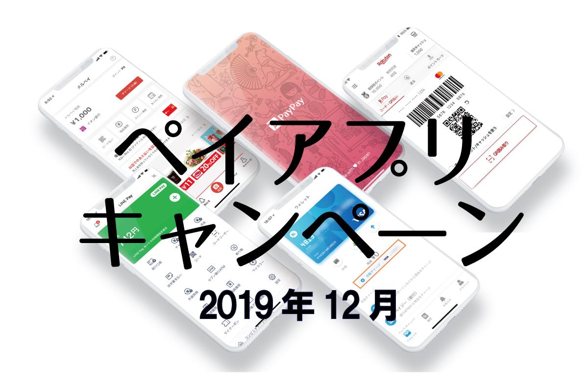 ペイアプリキャンペーン 2019年12月