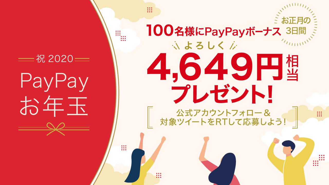 100名様にPayPayボーナス4649円相当プレゼント