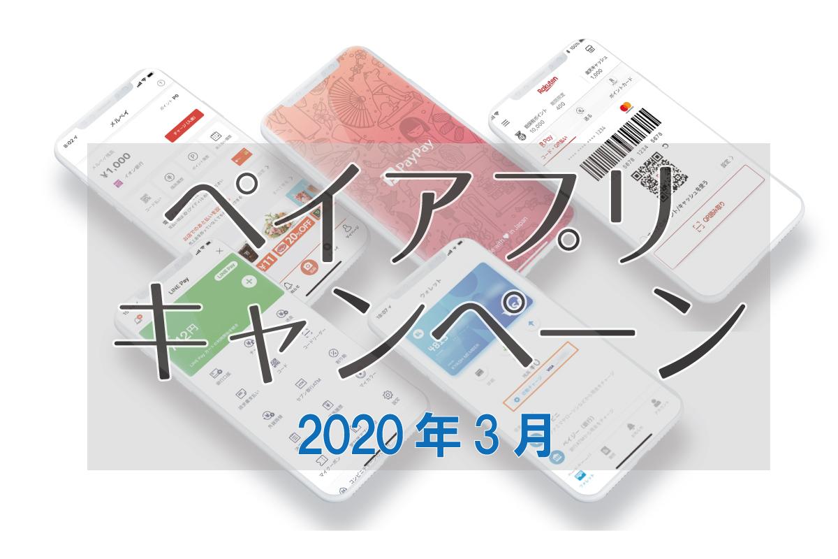 ペイアプリキャンペーン 2020年3月