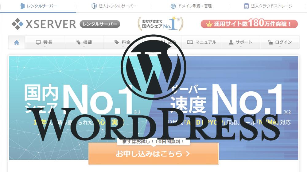 エックスサーバー Wordpress簡単インストール