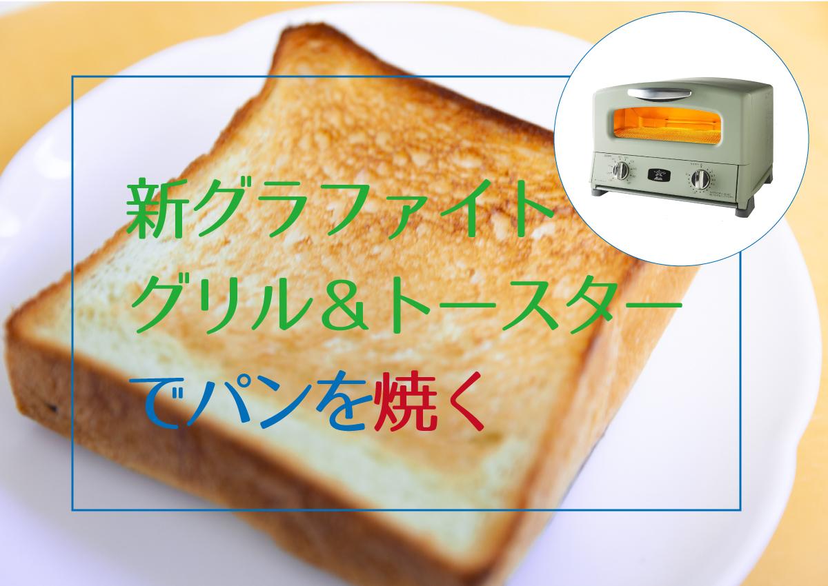 遠赤グラファイト トースター