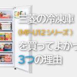 三菱の冷凍庫 MF-U12B-Sを購入しました。なかなかいいんですよ!