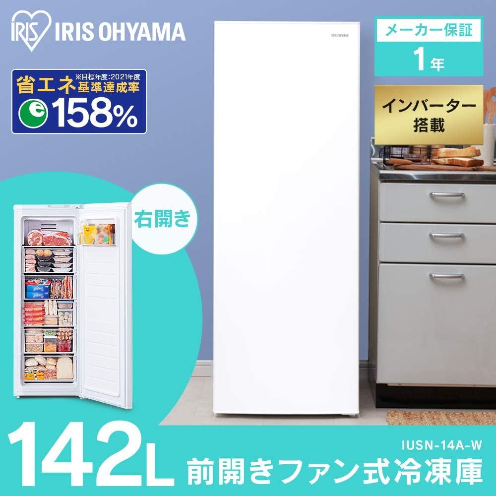 冷凍庫 アイリスオーヤマ IUSN-14A-W