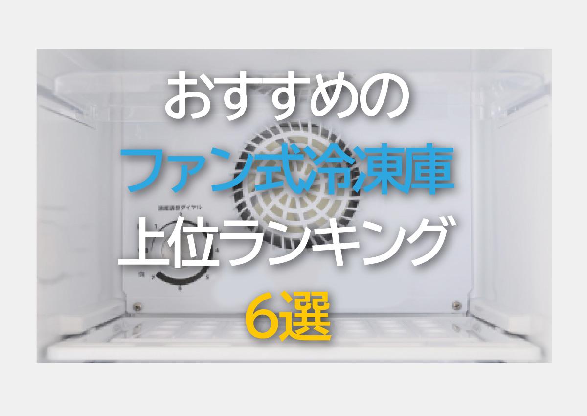 【2021年】おすすめのファン式冷凍庫。上位ランキング6選